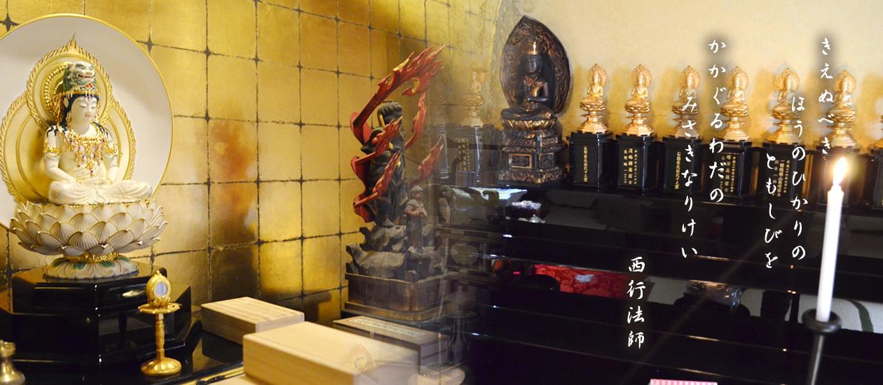 神戸市長田区にある真言宗御室派に属する寺院です