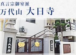 万代山大日寺